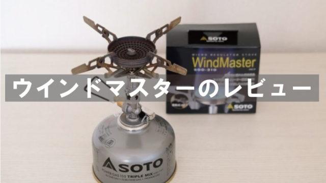 ウインドマスターSOD-310
