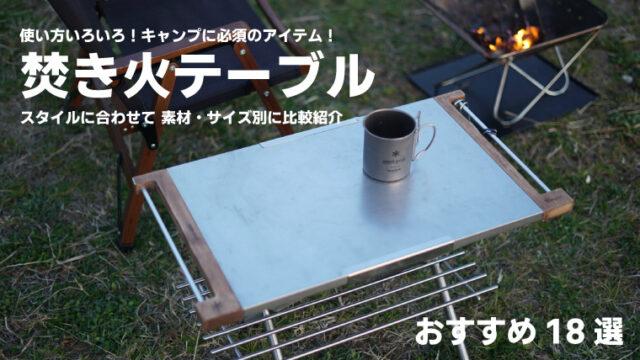 おすすめの焚火テーブル
