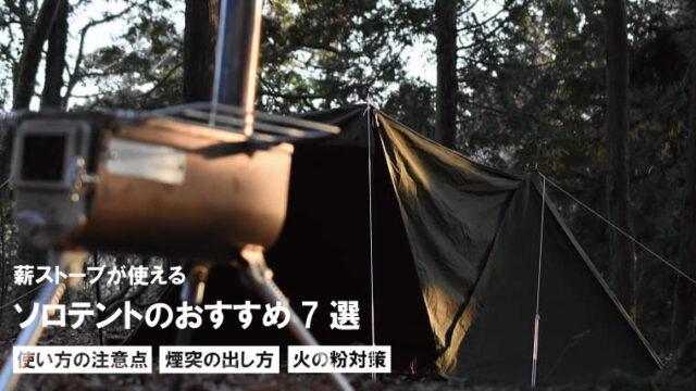 薪ストーブが使える?ソロテントのおすすめ7選!煙突の出し方や火の粉対策も紹介。