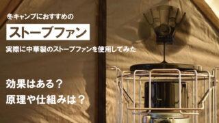 ストーブファンは冬キャンプにもおすすめ!原理や効果を知って暖房効率アップ!