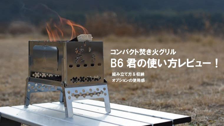 笑's の焚き火台「B6君」の使い方レビュー!組み立て方やオプションの使用感も紹介!