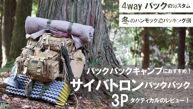 サイバトロンのバックパックをレビュー!ソロキャンプのパッキング例も紹介!