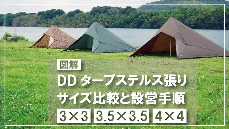 【図解】DDタープ「ステルス張り」の張り方とポールの長さを解説!【3×3、3.5×3.5、4×4対応】