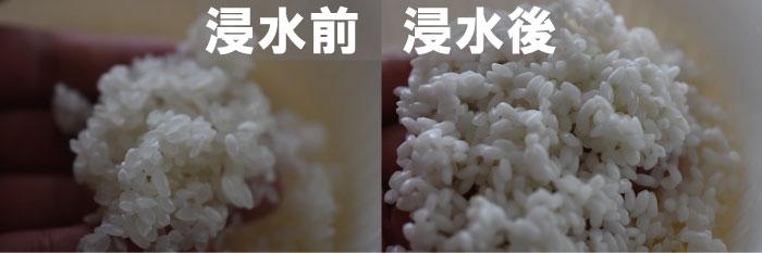 米の浸水前と浸水後の違い