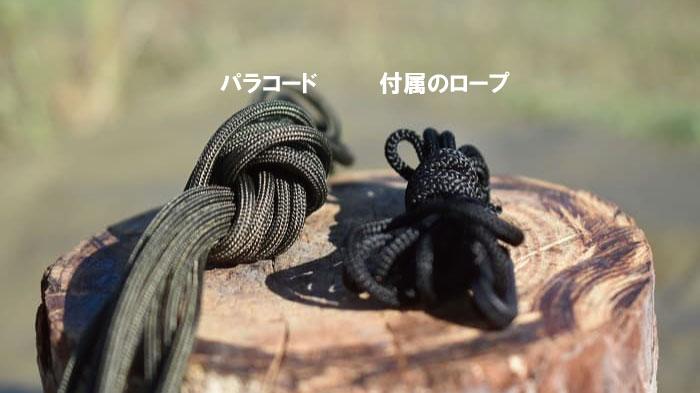 パラコードとDDタープに付属のロープ