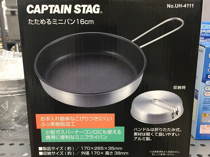 CAPTAIN STAG たためるミニパン16cm