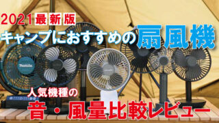 【2021】キャンプ扇風機のおすすめ12選!強力なのは?音や風力を比較検証!