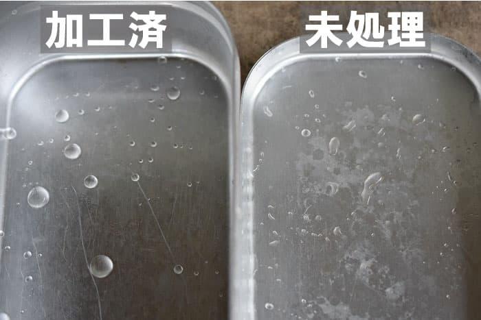 フッ素加工の水の弾きの違い