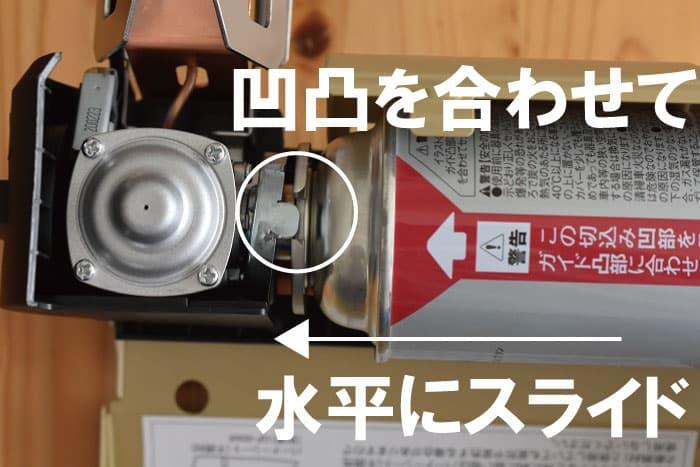 SnowPeek(スノーピーク)カセットコンロ「ホーム&キャンプバーナー」GS-600の器具栓にボンベを装着