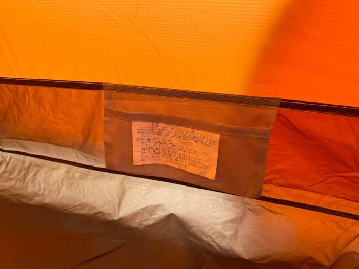 アライテントエアライズ2のテント内のポケット