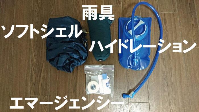 ハイドレーション、雨具の上着、モンベルのソフトシェル、簡易エマージェンシー