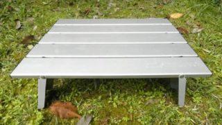【レビュー】キャプテンスタッグのアルミローテーブル<コンパクト>は耐荷重があるのでクーラーボックススタンドとしても使える
