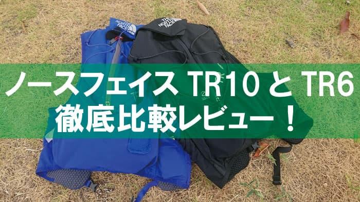 ザ・ノースフェイスTR6とTR10を徹底比較レビュー!【ペットボトル・サイズ感・ハイドレーション】