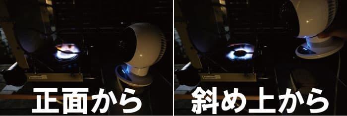 風量が強の時のイワタニのカセットコンロ「カセットフー マーベラスⅡ」の火力