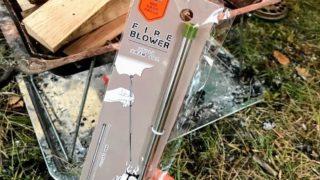 火吹き棒は焚き火に必要?セリアの長さ40cmの火吹き棒を使ってみた!
