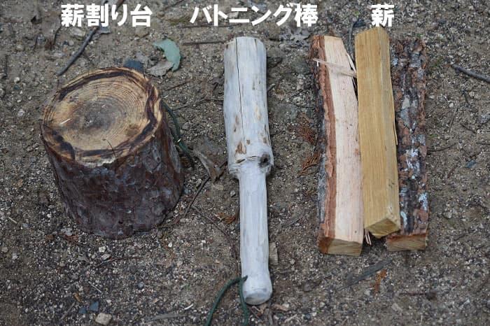 薪・バトニング棒・薪割り台