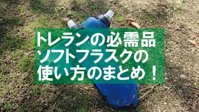 ソフトフラスクの使い方のまとめ!【飲み方・洗い方・掃除の仕方・匂い対策】