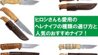 ヒロシさんも愛用!ヘレナイフのおすすめ5選!人気の種類や選び方も紹介!