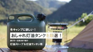 キャンプの灯油タンク!持ち運びに便利なおしゃれな容器を厳選して紹介!