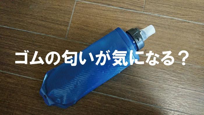 ソフトフラスクの使い方④匂い対策
