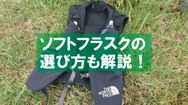 トレランや登山用ソフトフラスクおすすめ5選!代用に100均は使えるかも検証!
