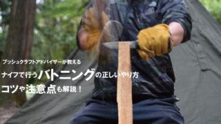 ナイフでバトニングとは?斧や鉈が無くても薪割りするやり方と注意点!