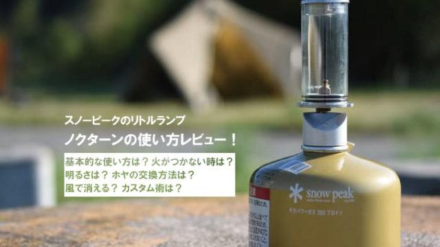 【使い方レビュー】スノーピーク「リトルランプ ノクターン」つかない時の対処法も紹介!