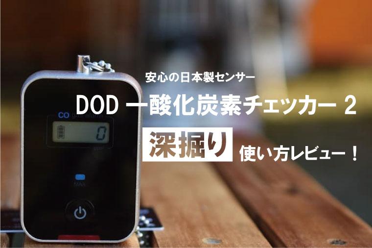 DODの高性能一酸化炭素チェッカー2の使い方レビュー!日本製センサーの能力検証付き。