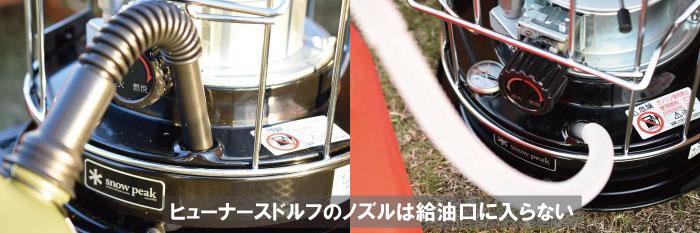 タクードストーブの使い方の注意点