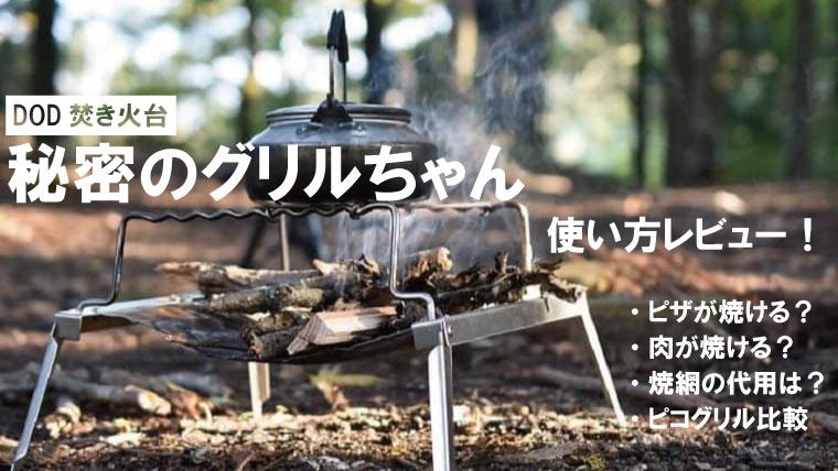 DOD焚き火台「秘密のグリルちゃん」のレビュー!【ピザ・焼肉・網・ピコグリル比較】