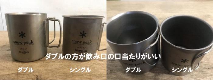 スノーピークのチタンマグ「シングルとダブル」の飲み口の違いを比較