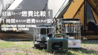 キャンプの石油ストーブ燃費比較!1時間当たりの燃費も計算しておすすめも紹介!