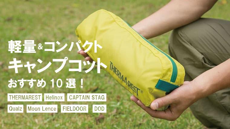 3.5kg以下のコンパクトで軽量なキャンプコットのおすすめ10選!