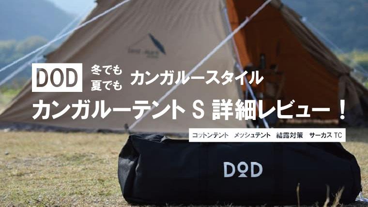 【レビュー】DODカンガルーテントSは夏・冬対応のコットンテント!サーカスtcでカンガルースタイル!