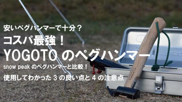 安い・コスパ最強のyogotoペグハンマーのレビュー!スノーピークのペグハンマーと比較!