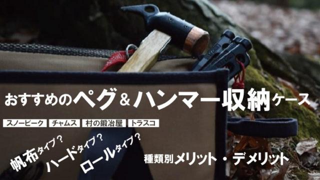 ペグ&ハンマー収納ケースのおすすめ10選!【帆布・ロール・ハード】