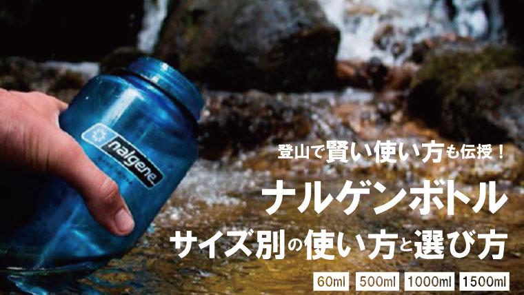 【登山用】ナルゲンボトルのサイズの選び方とおすすめの使い方!
