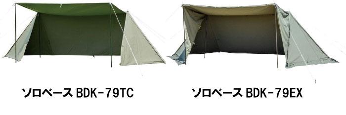 ソロベースBDK-79EXとソロベースBDK-79TCの違い