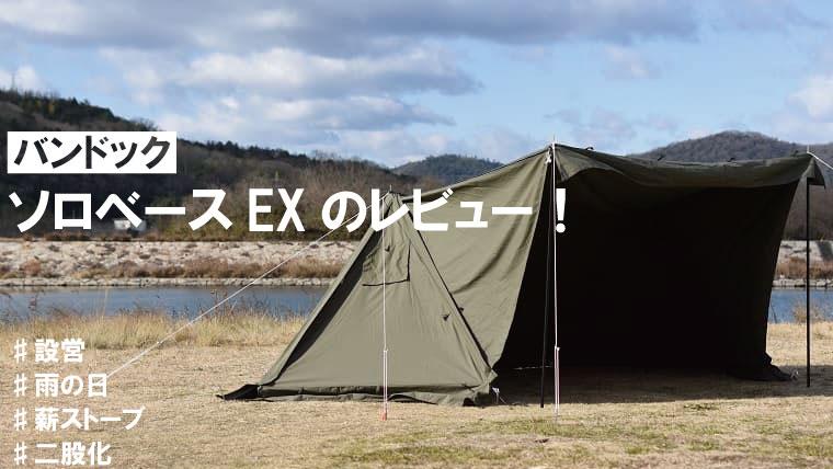冬にも対応のバンドック「ソロベースEX」詳細レビュー!BDK-79TCとの違いも比較解説!