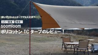 格安・コスパ最強のsoomloomポリコットンTCヘキサタープのレビュー!