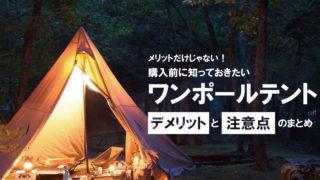 ワンポール(ティピー)テントのメリット・デメリットのまとめ【初心者必見】