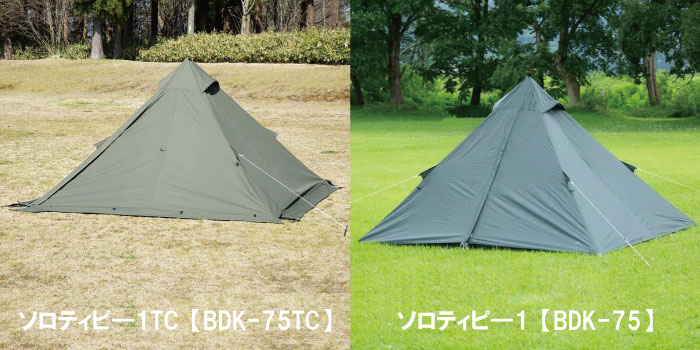 ソロティピー1(BDK-75)とソロティピー1TC(BDK-75TC)の違い