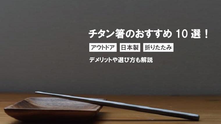 チタン箸にデメリットはある?アウトドアにおすすめや日本製・折りたたみ分割タイプも紹介!