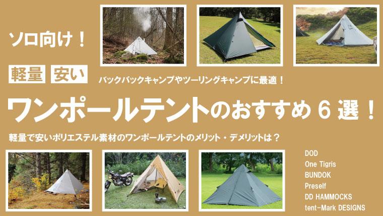 ソロ向け!安い・軽量ワンポールテントのおすすめ6選!バイクやバックパックキャンプに最適!