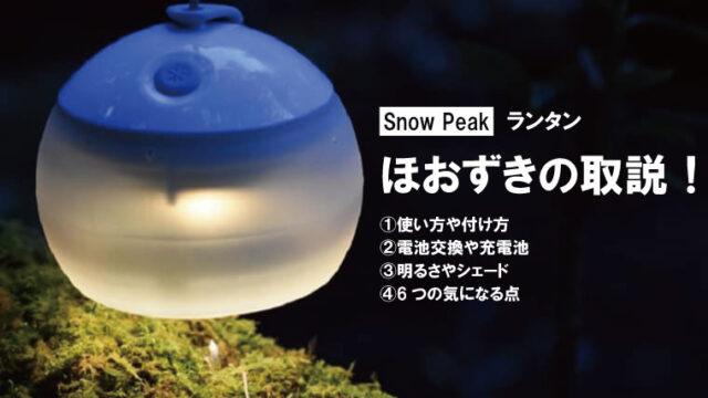 スノーピーク「ほおずき」使い方の説明書!付け方・明るさ・充電式電池・シェード