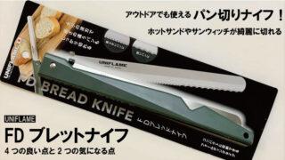 アウトドアでも使える折りたたみパン切りナイフ「ユニフレーム FDブレッドナイフ」