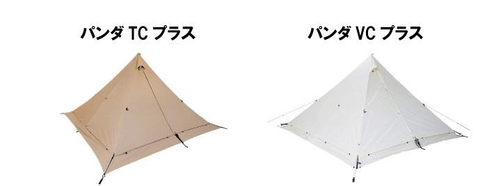 テンマクデザインpanda(パンダ)TCとVC