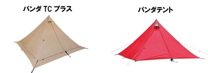 テンマクデザインのパンダTCプラスとパンダテント