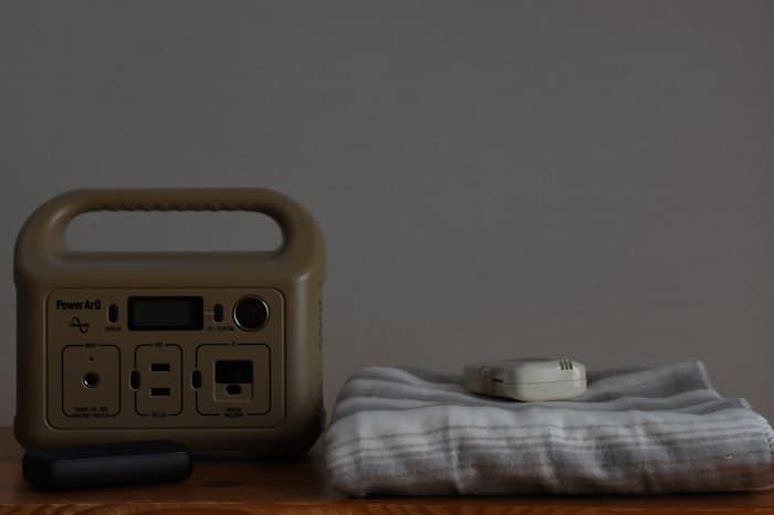 ポータブル電源・USBモバイルバッテリー給電の電気毛布の違い