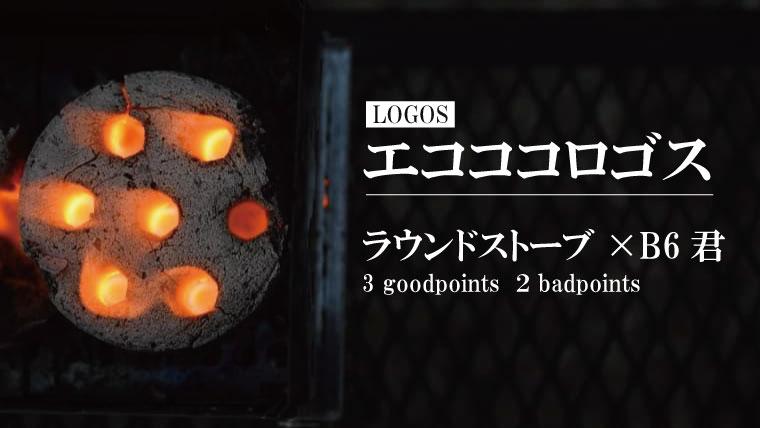 【エコココロゴス】ミニラウンドストーブをB6君で使ってみた!火力は弱い?使い方から捨て方まで紹介!